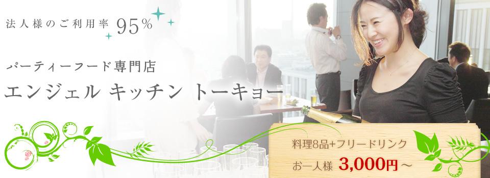エンジェルキッチン東京のメインビジュアル画像