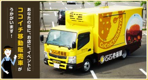 カレーハウスCoCo壱番屋 移動販売車徳島号のメインビジュアル画像
