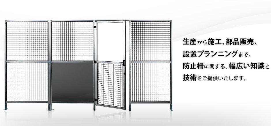 日本フェンス株式会社のメインビジュアル画像