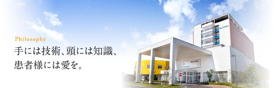 社会医療法人財団 池友会 新小文字病院のメインビジュアル画像