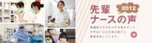 岡山大学病院 看護部のメインビジュアル画像