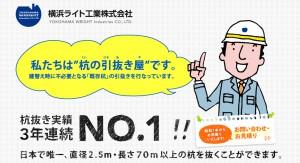 横浜ライト工業のメインビジュアル画像