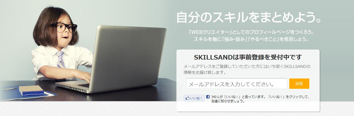 SKILLSANDのメインビジュアル画像