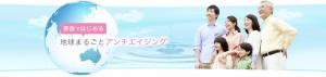 株式会社赤塚のメインビジュアル画像