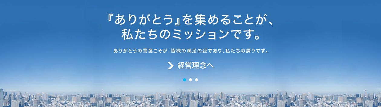株式会社ファイバーゲートのメインビジュアル画像