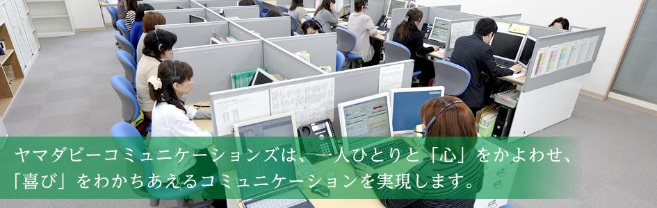 株式会社 ヤマダビーコミュニケーションズのメインビジュアル画像