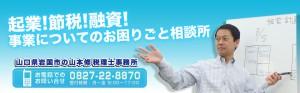 山本修税理士事務所のメインビジュアル画像