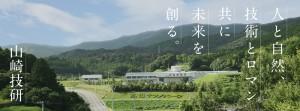 山崎技研のメインビジュアル画像