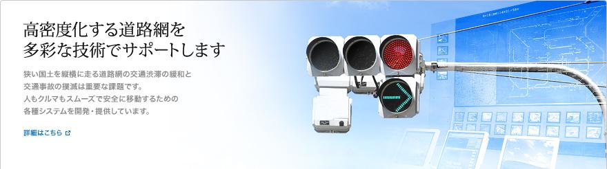 日本信号株式会社のメインビジュアル画像
