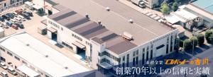 株式会社古川製作所のメインビジュアル画像