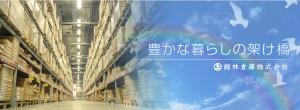 館林倉庫株式会社のメインビジュアル画像