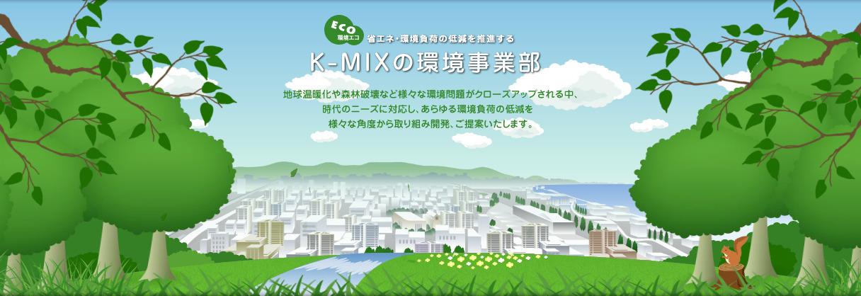 株式会社ケイミックスのメインビジュアル画像
