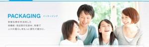 昭和電工パッケージング株式会社のメインビジュアル画像