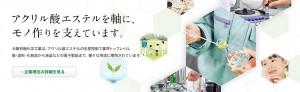大阪有機化学工業株式会社のメインビジュアル画像