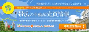 帯広ドットコムのメインビジュアル画像