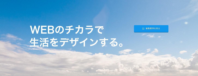 ホワイトプラス採用サイトのメインビジュアル画像