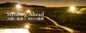 双日株式会社のメインビジュアル画像