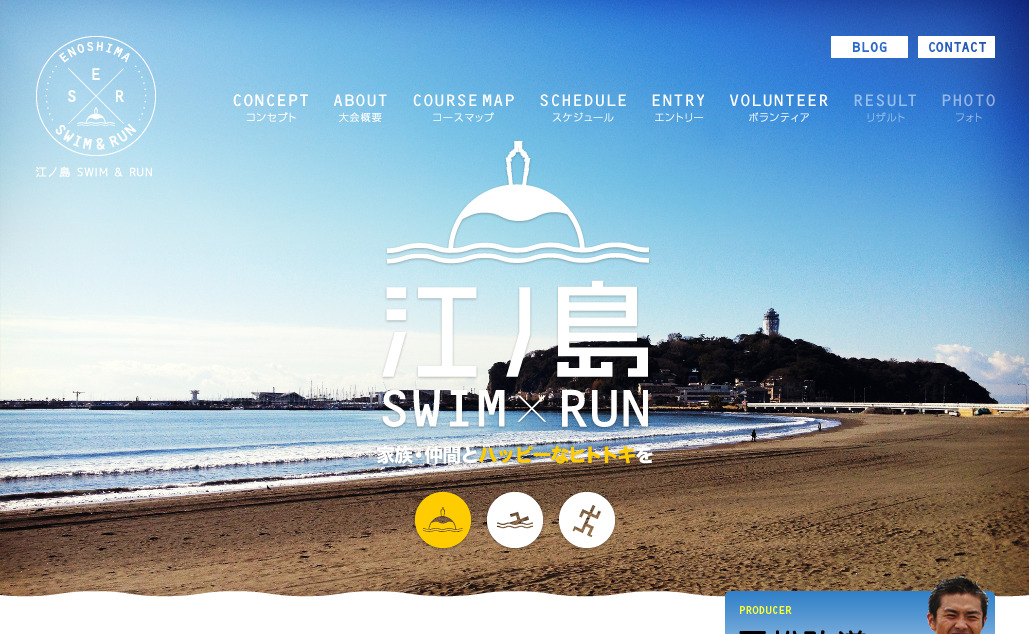 江ノ島Swim&Runのメインビジュアル画像