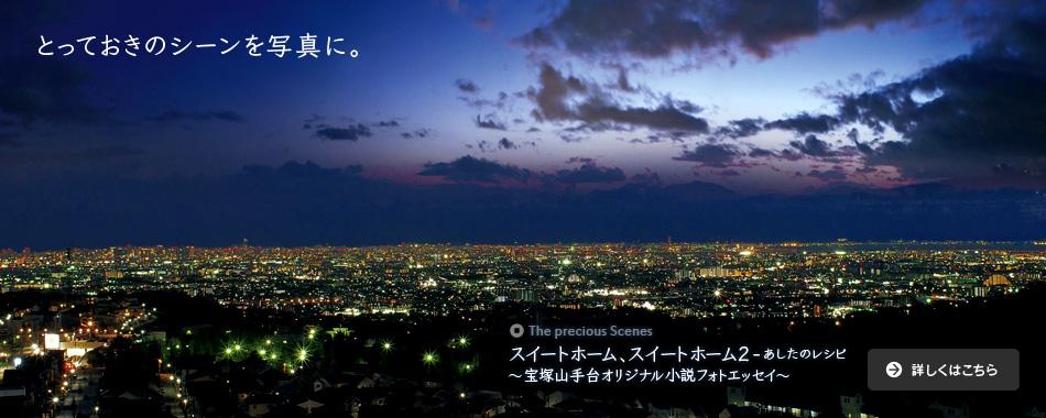 阪急宝塚山手台のメインビジュアル画像
