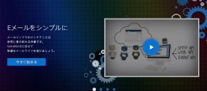 SendGridのメインビジュアル画像