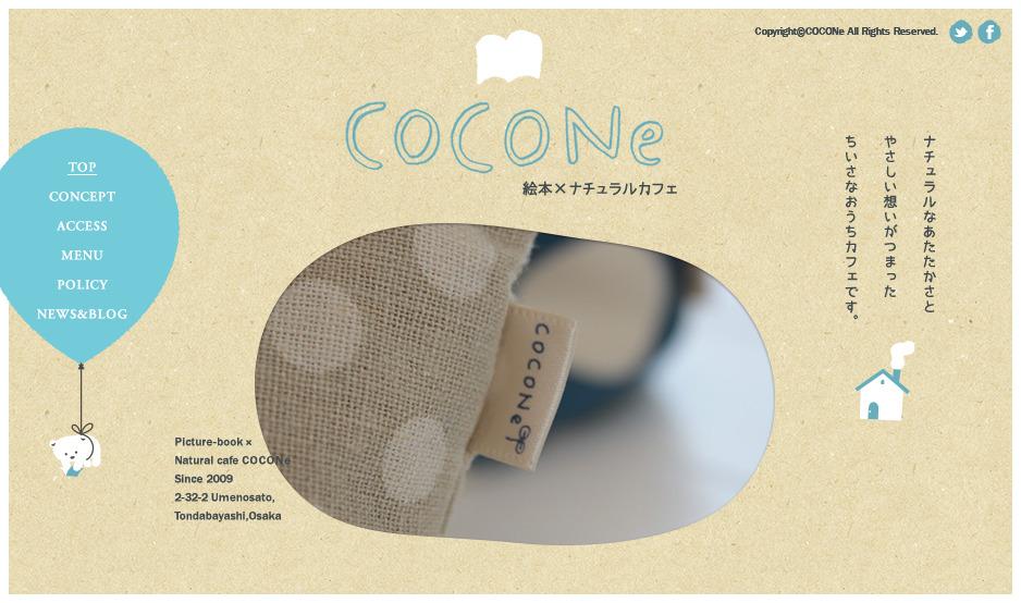 COCONeのメインビジュアル画像