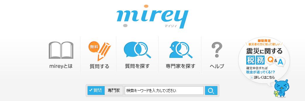 mirey(マイリィ)のメインビジュアル画像