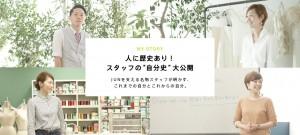 JUNのリクルートサイトのメインビジュアル画像