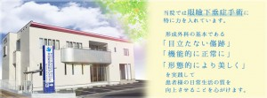 太田形成外科クリニックのメインビジュアル画像