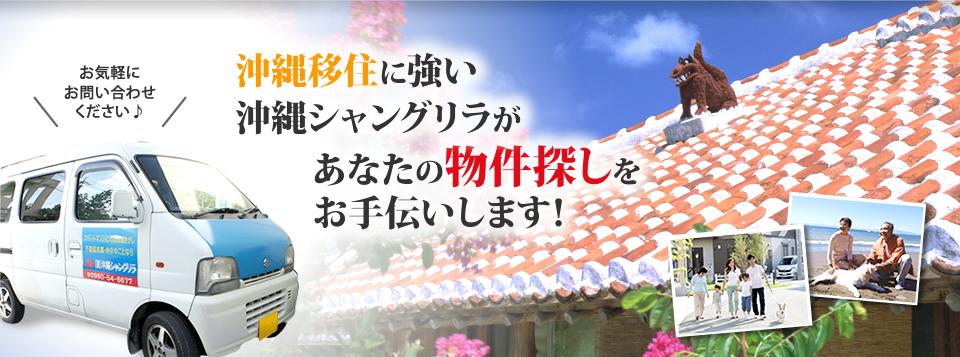 沖縄シャングリラのメインビジュアル画像
