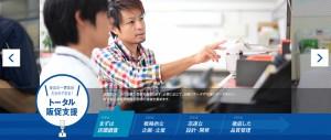株式会社東具のメインビジュアル画像