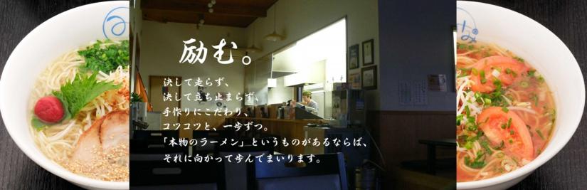 麺処みなみのメインビジュアル画像