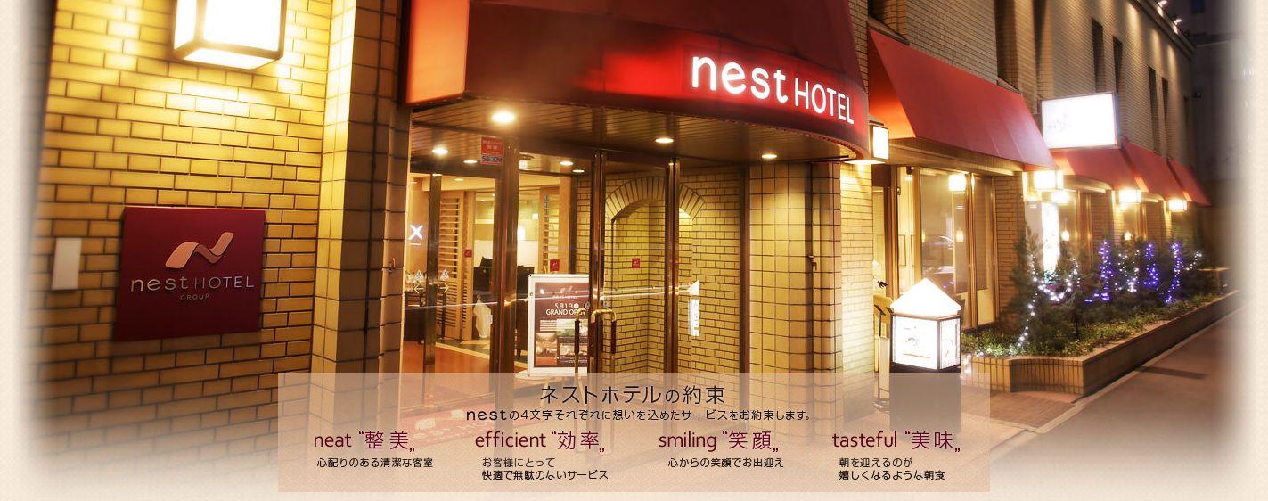 ネストホテル札幌駅前のメインビジュアル画像