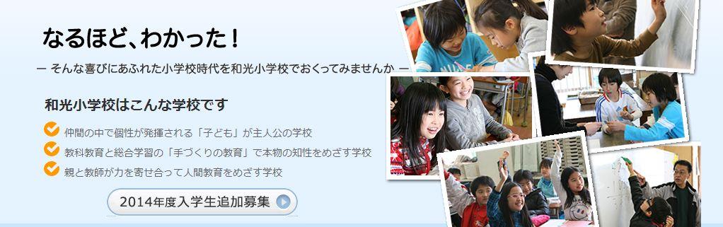 和光小学校のメインビジュアル画像