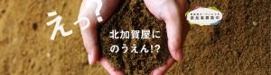 北加賀屋 みんなのうえんのメインビジュアル画像