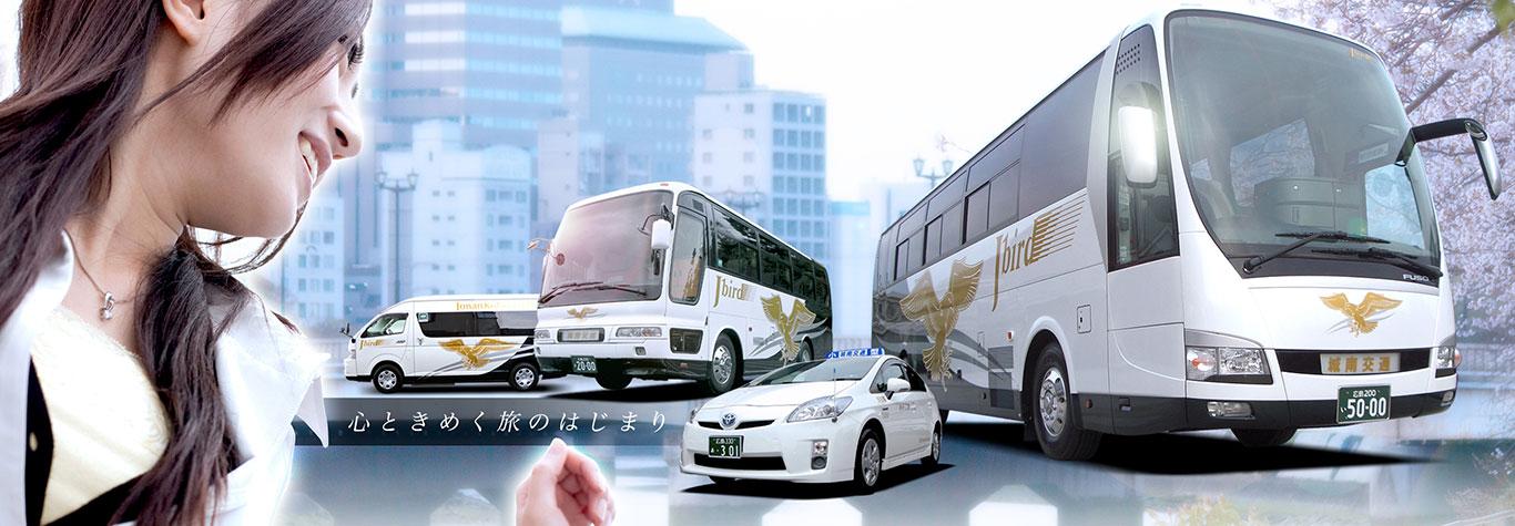 株式会社城南交通のメインビジュアル画像