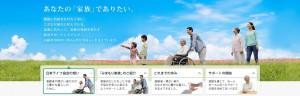 公益財団法人日本ライフ協会のメインビジュアル画像