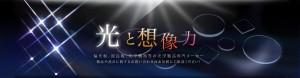 株式会社ルケオのメインビジュアル画像