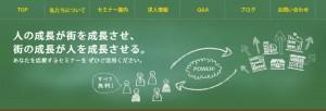 三沢市雇用創造推進協議会のメインビジュアル画像