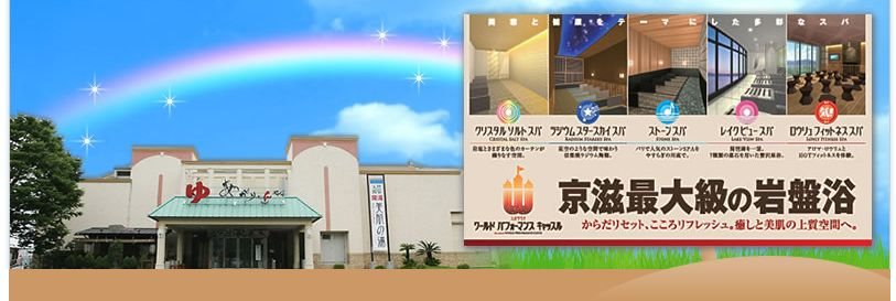 スパリゾート雄琴【あがりゃんせ】のメインビジュアル画像