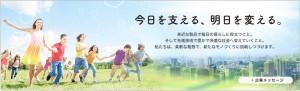 タキロン株式会社のメインビジュアル画像
