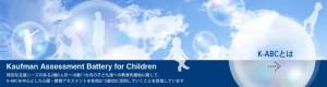 日本K-ABCアセスメント学会のメインビジュアル画像