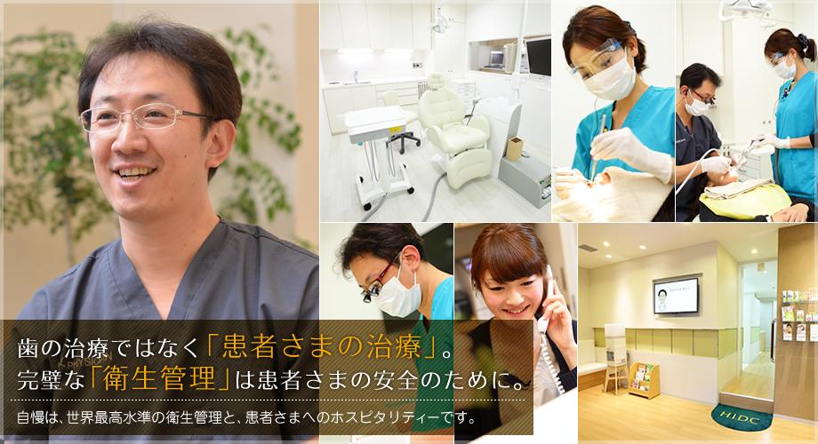 ハート・イン歯科クリニックのメインビジュアル画像