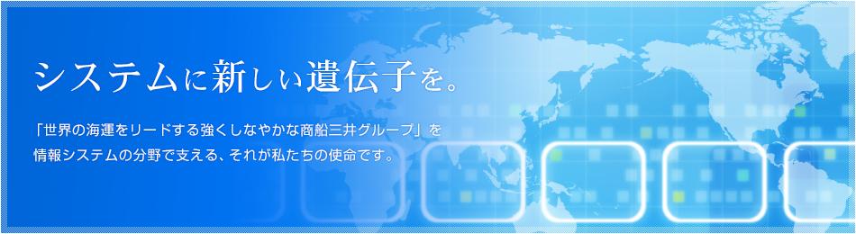 商船三井システムズ株式会社のメインビジュアル画像