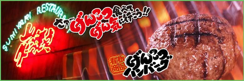 炭焼きレストランさわやかのメインビジュアル画像