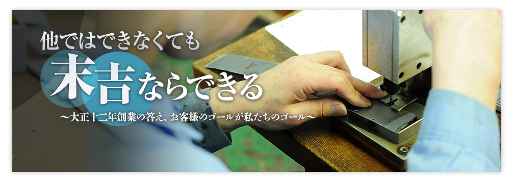 株式会社末吉ネームプレート製作所のメインビジュアル画像