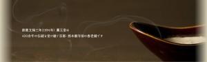 薫玉堂のメインビジュアル画像