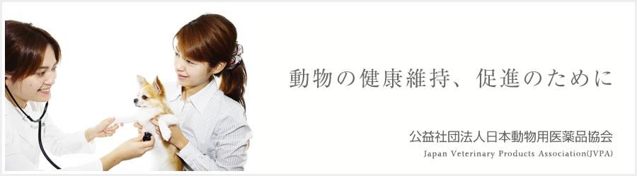 日本動物用医薬品協会のメインビジュアル画像