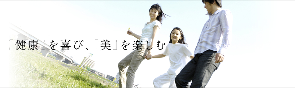 天洋社薬品株式会社のメインビジュアル画像