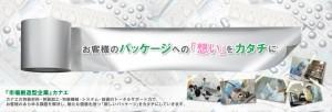 株式会社カナエのメインビジュアル画像
