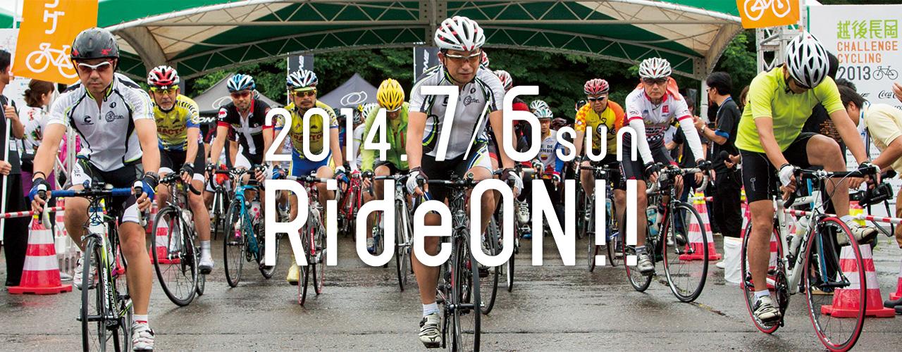 越後長岡チャレンジサイクリング 2014のメインビジュアル画像